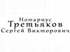 Нотариус Третьяков Сергей Викторович Челябинск