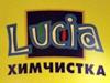 LUCIA ЛЮЧИЯ, химчистка, прачечная Челябинск