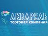 АКВАРЕЛЬ, торговая компания Челябинск