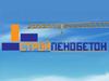 СТРОЙПЕНОБЕТОН, торгово-производственная компания Челябинск