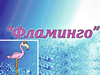 ФЛАМИНГО, детский бассейн Челябинск