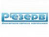 РЕЗЕРВ, аккумуляторная компания Челябинск