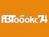 АВТОБОКС74 Челябинск