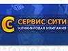 СЕРВИС СИТИ, клининговая компания Челябинск