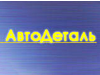 АВТОДЕТАЛЬ, автомагазин Челябинск