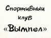 ВЫМПЕЛ, спортивный клуб Челябинск