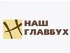НАШ ГЛАВБУХ, бухгалтерская компания Челябинск