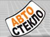 АВТОСТЕКЛО74, торгово-сервисная компания Челябинск