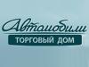 ТОРГОВЫЙ ДОМ АВТОМОБИЛИ Челябинск