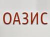 Оазис74 Челябинск