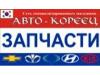 АВТО-КОРЕЕЦ Челябинск