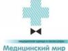 МЕДИЦИНСКИЙ МИР Челябинск