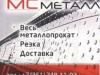 МЕТАЛЛ СТАНДАРТ Челябинск