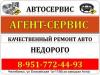 АГЕНТ-СЕРВИС, автосервис Челябинск