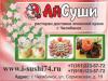 АЙ-СУШИ, ресторан доставки японской кухни Челябинск