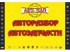 АВТО-РЕАЛ Челябинск