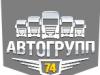АВТОГРУПП74 Челябинск