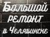 БОЛЬШОЙ РЕМОНТ Челябинск