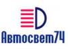 АВТОСВЕТ74 Челябинск