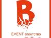 Brilliant, Event агентство Челябинск
