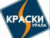 КРАСКИ УРАЛА ТД Челябинск